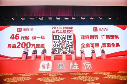 仁和集团助力健康扶贫,助力广西惠民补充医疗保险惠桂保上线