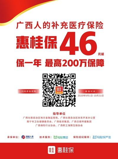 """投保""""惠桂保""""每天最高0.3元 广西人住院再也不用为费用发愁了!"""