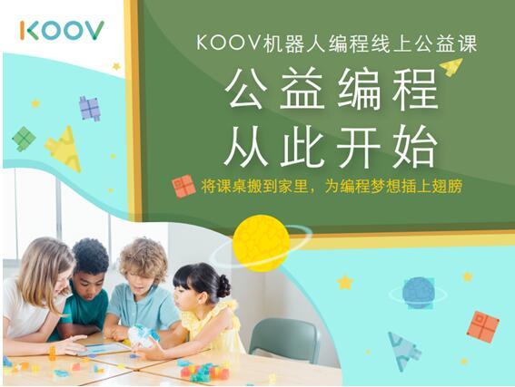 KOOV机器人编程免费线上公益课温情启幕_索尼致力于做教育公益先行者