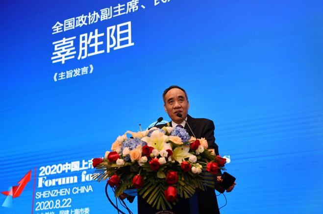 """坚持金融开放,助力平稳转型——""""2020中国上市公司论坛""""在深圳成功召开"""