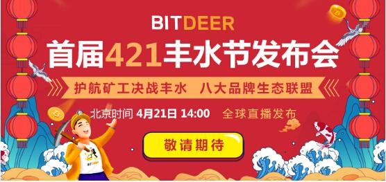 """比特小鹿(BitDeer)421 丰水节 一场矿业的""""双十一"""""""
