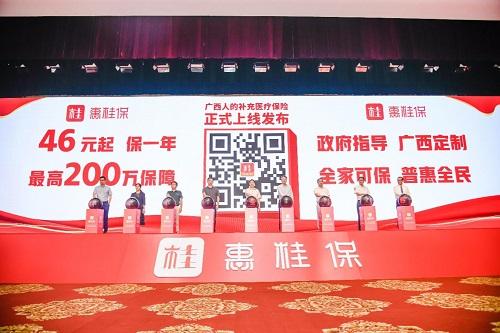 """参保人数超22万,轻松筹""""惠桂保""""强势占领补充医保市场"""