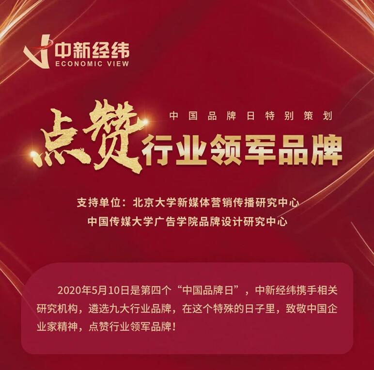 点赞行业领军品牌,完美(中国)有限公司