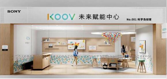 """""""KOOV 未来赋能中心""""成少儿编程教育机构""""模范生"""""""