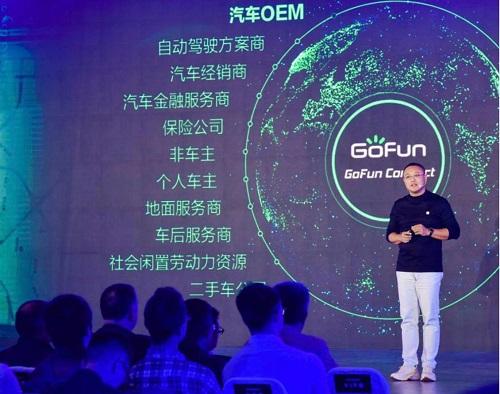 GoFun开创汽车产业新格局 借使用权交易平台赋能产业链