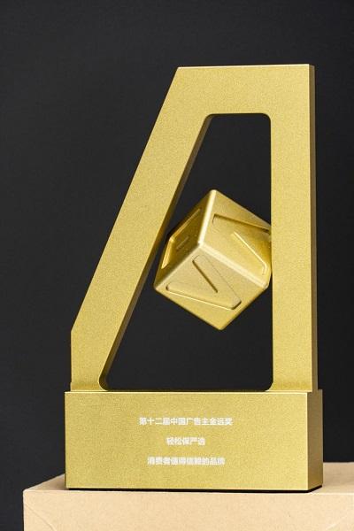轻松保严选荣获金远奖消费者值得信赖的品牌,为5000万用户健康护航