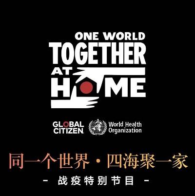 """快手将直播""""Together At Home""""慈善音乐会,上亿老铁用音乐助力抗疫"""