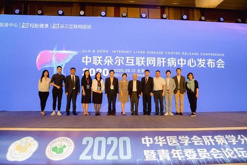 中联朵尔互联网肝病中心正式成立 轻松集团深入助力中国肝健康发展